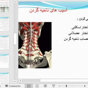 تصویر آسیب های ناحیه گردن