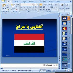 عکس آشنایی با عراق