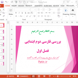 عکس فصل 1 فارسی دوم