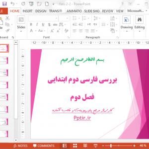 عکس فصل 2 فارسی دوم