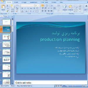 عکس پاورپوینت برنامه ریزی تولید
