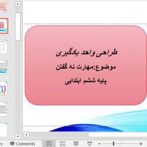 عکس طراحی واحد یادگیری