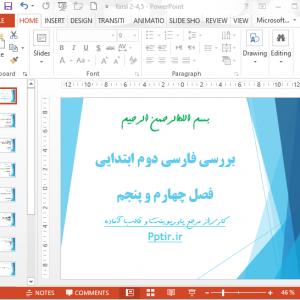 عکس فصل 4و5 فارسی دوم