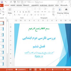 عکس فصل 6 فارسی دوم