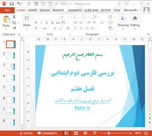 عکس فصل 7 فارسی دوم