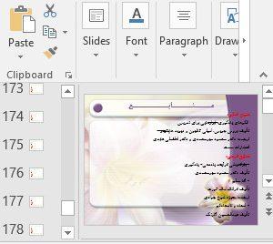 ترجمه مهرمحمدی الگوهای یادگیری هاپکینز