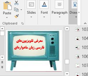 تلویزیونهای فارسی زبان