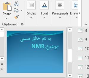 فایل طیف سنجی NMR