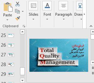 آشنایی با مدیریت کیفیت جامع TQM