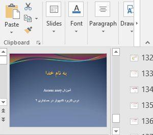 فایل تصویری آموزش اکسس 2007