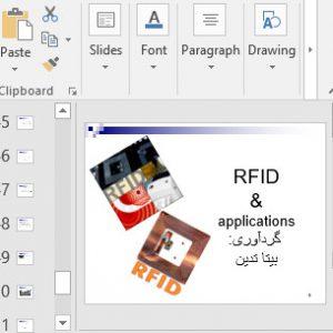 پاورپوینت تشخیص امواج رادیویی RFID