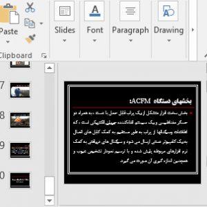 عکس ویژگیهای دستگاه ACFM