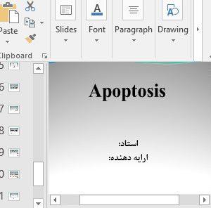 پزشکی پاورپوینت درباره آپوپتوز