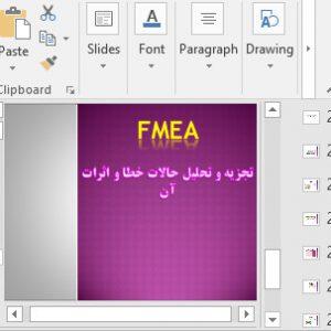 منظور از FMEA و تحلیل حالات خطا