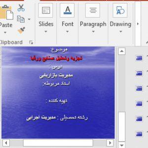 عکس تجزیه و تحلیل صنایع و رقبا
