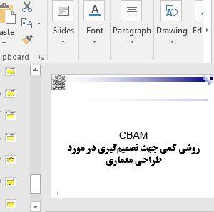 روش تحليل هزينه فايده CBAM